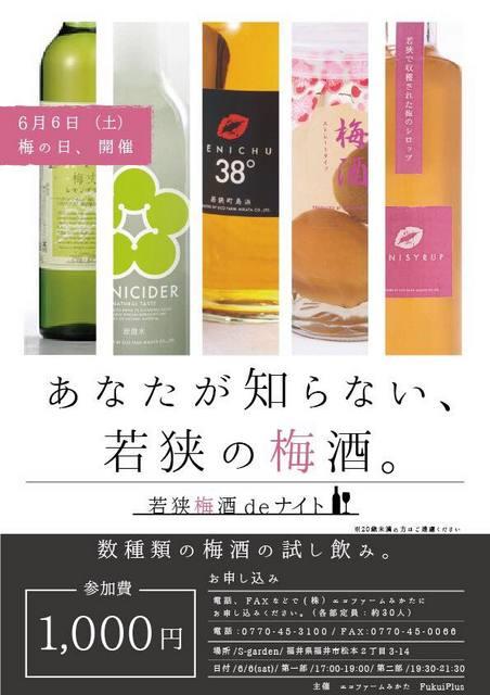 若狭梅酒deナイト.jpg