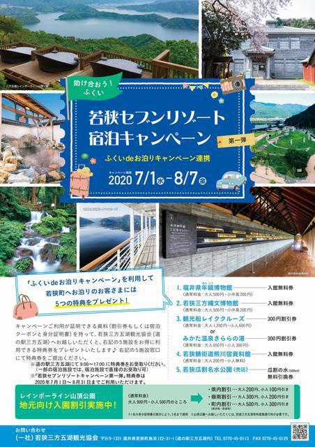 若狭セブンリゾート宿泊キャンペーン第一弾(HP用).jpg