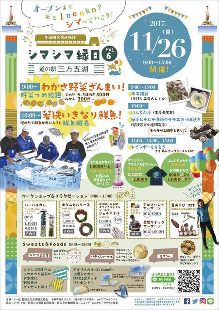 1126シマシマ裏最終.jpg