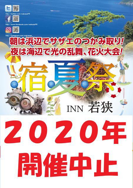 2020_宿夏祭(開催中止).jpg