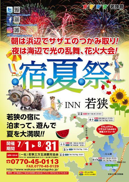 宿夏祭チラシ-01.jpg