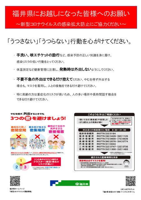 福井県にお越しになった皆様へのお願い(20200409).jpg