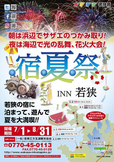 宿夏祭A4チラシ-01.jpg