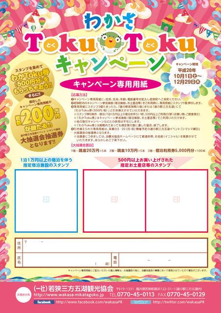 わかToku_専用用紙.jpg