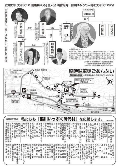いっぷく時代村チラシ裏.jpg