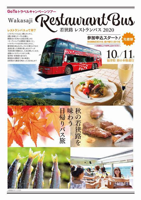 若狭路レストランバス2020.jpg