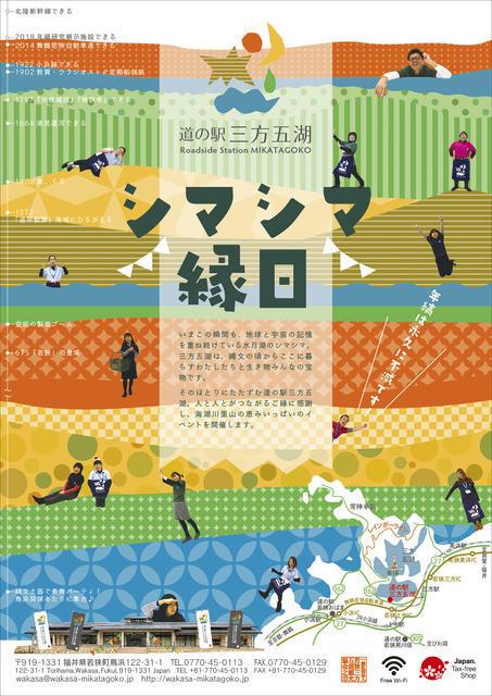 1126シマシマ表最終.jpg