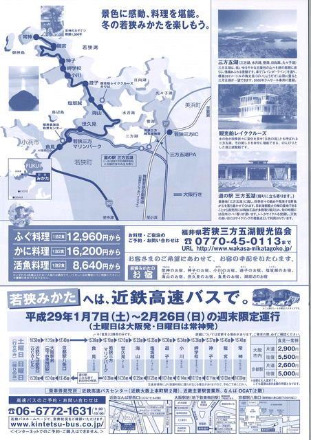 近鉄バス(裏).jpg